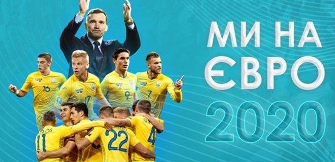 """Результат пошуку зображень за запитом """"україна євро 2020"""""""